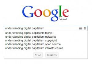 googleScreenSearch
